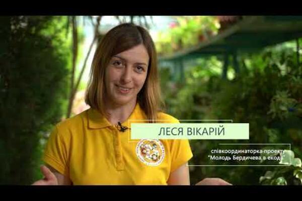 Вбудована мініатюра для Молодь Бердичева в екодії