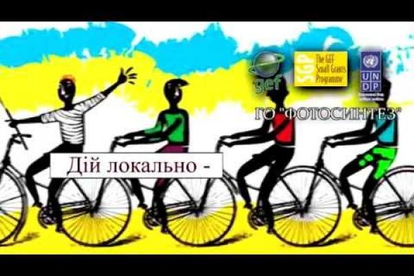 "Вбудована мініатюра для GEF SGP Ukraine ""Promotion of environment-friendly transport in local communities"""